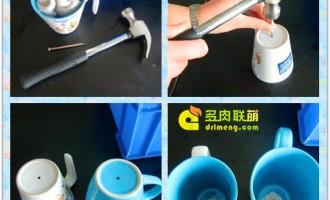 超简单瓷器打孔法
