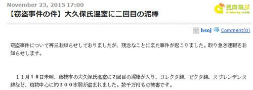 日本近期瓦苇大棚被盗事件-3