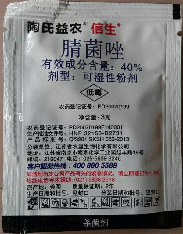 多肉常用杀菌剂,腈菌灵