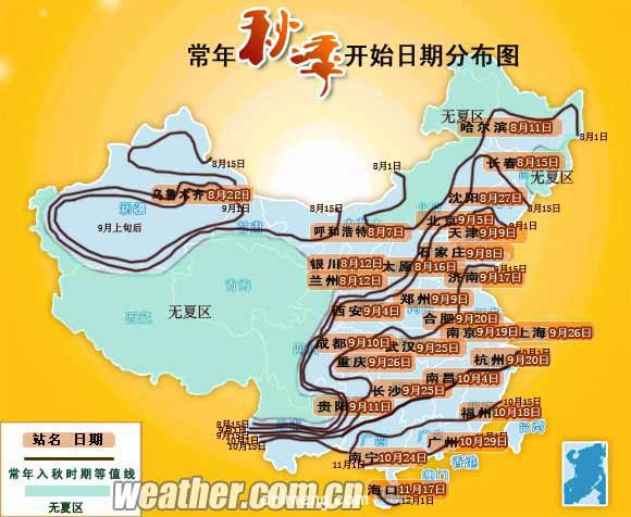 中国各地平均入秋时间