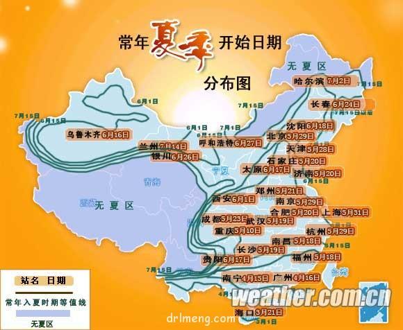 中国各地平均入夏时间