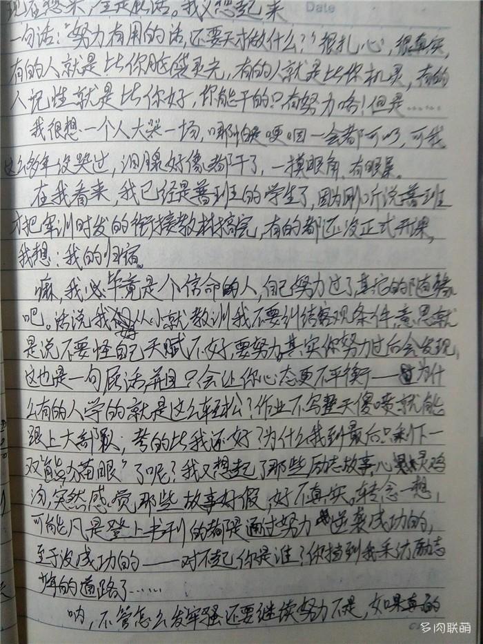 高一学生日记