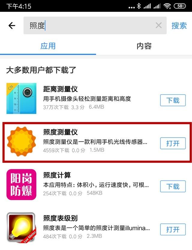 照度测量app下载