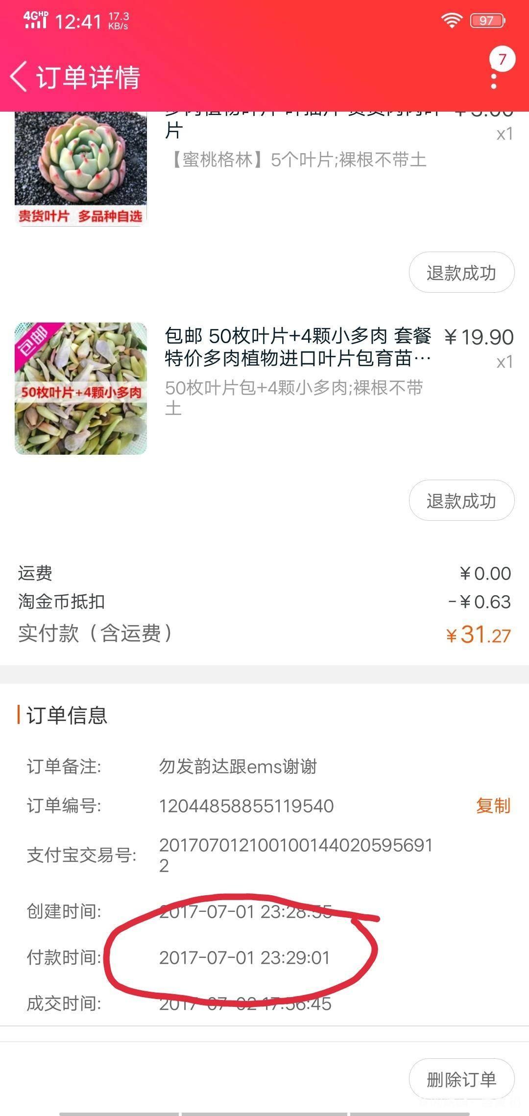 江西九江一些多肉